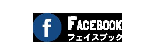 フェイスブックへのリンク画像
